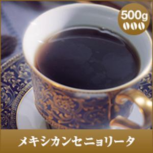 コーヒー 珈琲 コーヒー豆 珈琲豆 コーヒーから溢れる情熱・・・。情熱のメキシカン・セニョリータ500g入り グルメ sawaicoffee