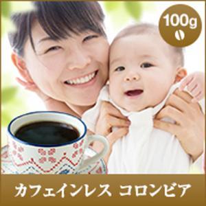 コーヒー 珈琲 カフェインレス コーヒー豆 カフェイン99%カット カフェインレス コロンビア 100g グルメ sawaicoffee
