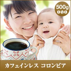 コーヒー 珈琲 カフェインレス コーヒー豆 カフェイン99%カット カフェインレス コロンビア 50...