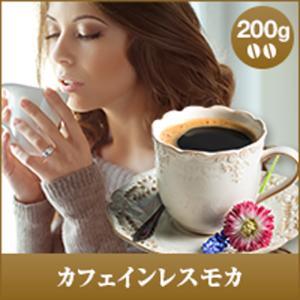 コーヒー 珈琲 カフェインレス コーヒー豆 カフェイン97%以上カット カフェインレス モカ 200...