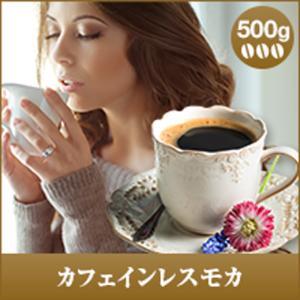 コーヒー 珈琲 カフェインレス コーヒー豆 カフェイン97%以上カット カフェインレス モカ 500...