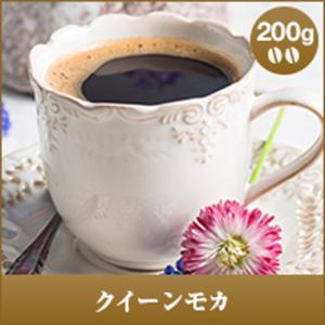 コーヒー 珈琲 コーヒー豆 珈琲豆 クイーンモカ-Queen Mocha - 200g袋 グルメ sawaicoffee