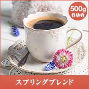 【内容量】 レギュラーコーヒー ・スプリングブレンド 500g ※北海道・沖縄県へのお届けは、  特...
