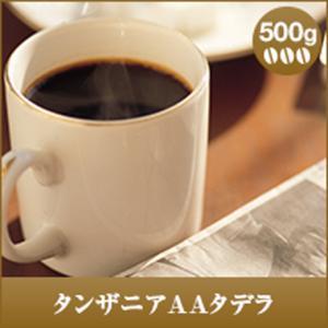 コーヒー 珈琲 コーヒー豆 珈琲豆 タンザニアAAタデラ-Tanzania AA TADELLA - 500g袋    グルメ sawaicoffee