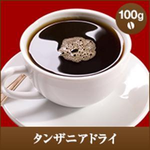 コーヒー 珈琲 コーヒー豆 珈琲豆  レギュラーコーヒー タンザニアドライ 100g|sawaicoffee