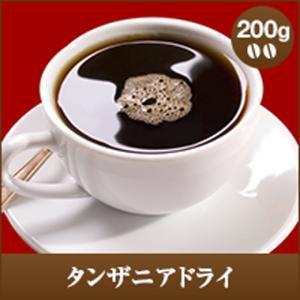 コーヒー 珈琲 コーヒー豆 珈琲豆 キュンとくる濃厚な香り・・・タンザニアドライ200g入り |sawaicoffee
