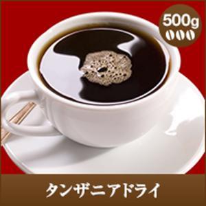 コーヒー 珈琲 コーヒー豆 珈琲豆 キュンとくる濃厚な香り・・・タンザニアドライ500g入り |sawaicoffee