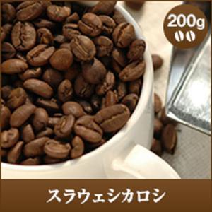コーヒー 珈琲 コーヒー豆 珈琲豆 スラウェシカロシ  200g袋|sawaicoffee