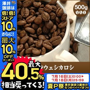 【内容量】 レギュラーコーヒー ・スラウェシカロシ 500g  ※北海道・沖縄県へのお届けは、   ...