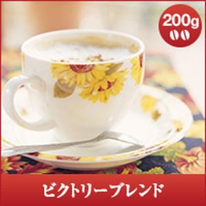 コーヒー 珈琲 コーヒー豆 珈琲豆  レギュラーコーヒー ビクトリーブレンド 200g袋  グルメ sawaicoffee
