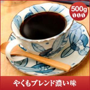 コーヒー 珈琲 コーヒー豆 珈琲豆 やくもブレンド濃い味 500g袋  グルメ sawaicoffee