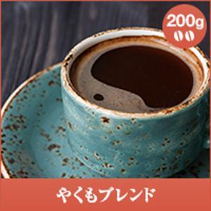 【内容量】 レギュラーコーヒー ・やくもブレンド 200g ※北海道・沖縄県へのお届けは、  特別送...