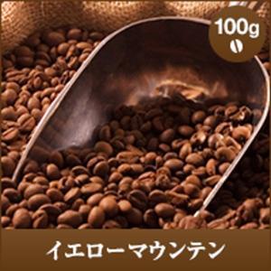 コーヒー 珈琲 コーヒー豆 珈琲豆  レギュラーコーヒー イエローマウンテン 100g|sawaicoffee