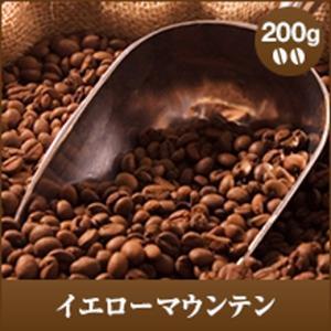 コーヒー 珈琲 コーヒー豆 珈琲豆 柔らかな香りがギュッ ブラジル産のイエローマウンテン200g入り|sawaicoffee