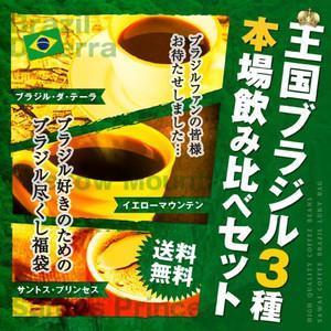 コーヒー 珈琲 福袋 コーヒー豆 珈琲豆  送料無料 王国ブ...