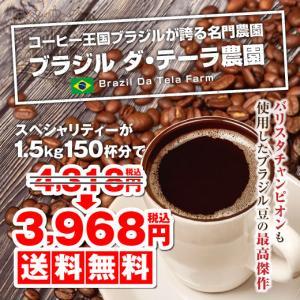 コーヒー 珈琲 コーヒー豆 送料無料 ブラジル ダ・テーラ 農園 1.5kg 150杯分 福袋 グルメ sawaicoffee