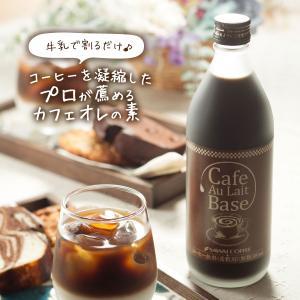 カフェオレベース 無糖 1本 コーヒー 珈琲 無添加 ブラック 無糖 アイスコーヒー 希釈 稀釈 濃...