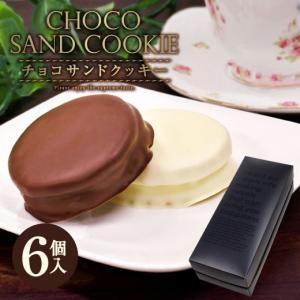 【内容】 ●チョコサンドクッキー(チョコレート) 3個 ●チョコサンドクッキー(ホワイトチョコレート...