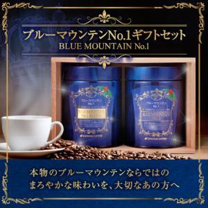 【内容量】 ●ブルーマウンテンNo.1×1缶            (100g) ●ブルーマウンテン...