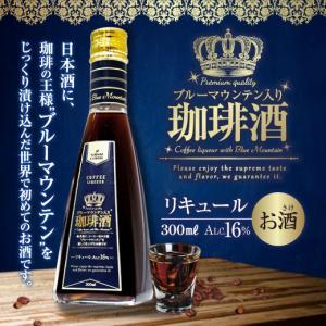 お酒 コーヒー リキュール ブルーマウンテン入り 珈琲酒 300ml 冷凍便不可 グルメ|sawaicoffee