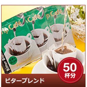 ドリップコーヒー コーヒー 福袋 珈琲 焼きたてドリップバッ...