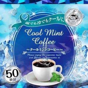 【内容】  ドリップバッグ ・クールミントコーヒー 8g×50袋   ※北海道・沖縄県へのお届けは、...