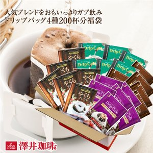 ドリップコーヒー コーヒー 福袋 珈琲 送料無料 コーヒー200杯 ドリップコーヒー ドリップバッグ 50個×4種 個包装|sawaicoffee