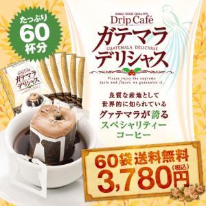 ドリップコーヒー コーヒー 福袋 珈琲  送料無料 ガテマラ...