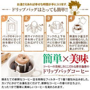 (澤井珈琲) 1分で出来るコーヒー専門店のゲイシャブレンドたっぷり50杯分入りドリップバッグ福袋|sawaicoffee|05