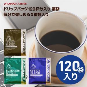 ドリップコーヒー コーヒー 珈琲 送料無料 1分で出来る 150 杯分入り ドリップバッグ 福袋 業務用|澤井珈琲