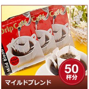 ●ドリップバッグ  マイルドブレンドドリップバッグ ×50袋   ※北海道・沖縄県へのお届けは、  ...