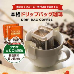 ドリップコーヒー コーヒー 福袋 珈琲 送料無料 1分で出来る ドリップバッグ 濃い味ブレンド70杯分福袋 グルメ|sawaicoffee|05