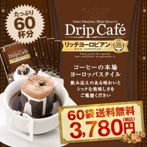 ドリップコーヒー コーヒー 福袋 珈琲 送料無料 1分で出来るコーヒー専門店のリッチヨーロピアン70杯分入りドリップバッグ福袋|sawaicoffee