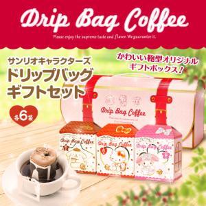 ギフト 贈り物 ドリップコーヒー コーヒー 珈琲 サンリオキャラクター  ギフトセット 3箱18袋入...