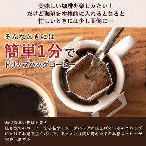 ドリップコーヒー コーヒー  珈琲 送料無料 1分で出来る やくもブレンド 20 杯分入り ドリップバッグ 福袋 (ゆうメール便発送) グルメ|sawaicoffee|07