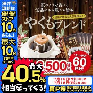 ドリップコーヒー コーヒー 福袋 珈琲 送料無料 1分で出来る コーヒー専門店のやくもブレンド70杯分入りドリップバッグ福袋 ドリップコーヒー|sawaicoffee