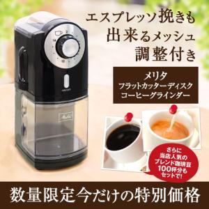 【内容量】   ・メリタフラットカッターディスクコーヒーグラインダー ECG71-1B ・ブレンドフ...