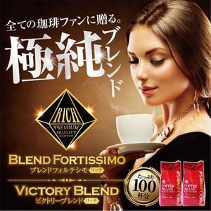【内容】 レギュラーコーヒー  ・ブレンドフォルテシモリッチ 500g×1  ・ビクトリーブレンドリ...
