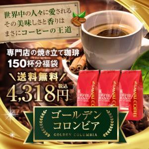 コーヒー 珈琲 福袋 コーヒー豆 珈琲豆 送料無料 コーヒー専門店の150杯分入りゴールデンコロンビア福袋 グルメ