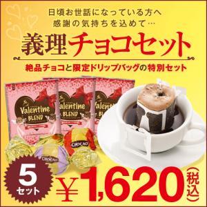 バレンタイン ドリップコーヒー ギフト チョコレート ドリップバッグ プレゼント 配り用 義理チョコ 5セット まとめ買い用 ラッピング付き  グルメ