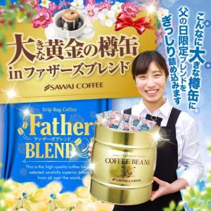父の日 ギフト ドリップコーヒー コーヒー 福袋 珈琲 送料...