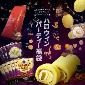 送料無料 ハロウィンパーティー福袋(かぼちゃのロールケーキ/コーヒー豆/珈琲豆/おからクッキー/紅茶...