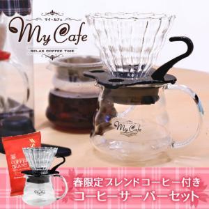 【内容量】  ●コーヒーサーバーセット 黒または赤 ・コーヒーサーバー ・コーヒーフィルター(酸素漂...