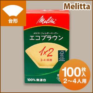 メリタ Melitta コーヒーフィルター エコブラウン(2〜4杯用)100枚入り グルメ