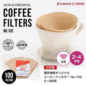 コーヒーフィルター(2〜4杯用)みさらしタイプ100枚入り  グルメ