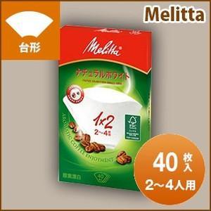 (澤井珈琲) コーヒーフィルター(2〜4杯用)酸素漂白40枚入り