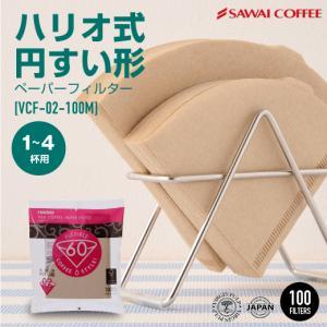 (澤井珈琲)ハリオ式珈琲 V60用ペーパーフィルター(みさら...