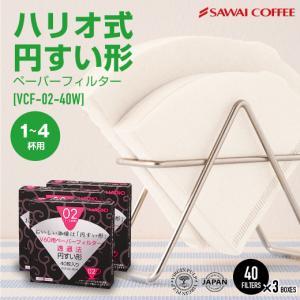 フィルター コーヒー コーヒー豆 珈琲 ハリオ V60 用 ペーパーフィルター(酸素漂白)VCF-0...