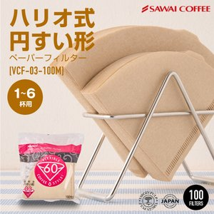 フィルター コーヒー コーヒー豆 珈琲 ハリオ V60 用 ペーパーフィルター(みさらし)VCF-0...