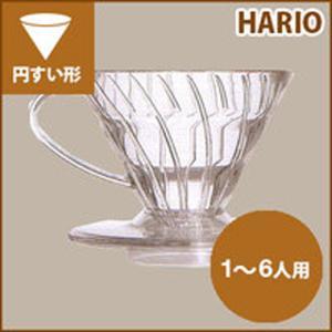 ドリッパー コーヒー コーヒー豆 珈琲 ハリオ V60  透過 ドリッパー 03 クリア  VD-0...
